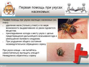 Первая помощь при укусах жалящих насекомых (ос, пчел): удаление жала (только