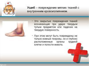 Ушиб – повреждение мягких тканей с внутренним кровоизлиянием. Это закрытые по