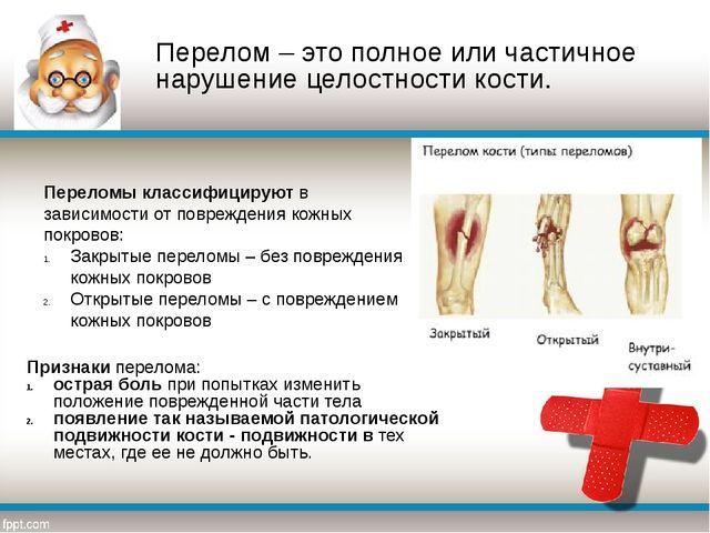Перелом – это полное или частичное нарушение целостности кости. Переломы клас...