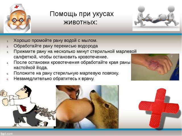 Помощь при укусах животных: Хорошо промойте рану водой смылом. Обработайте р...