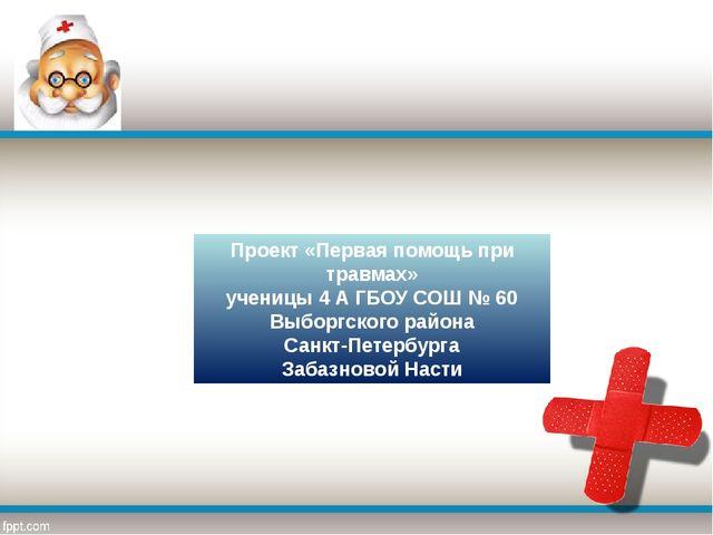 Проект «Первая помощь при травмах» ученицы 4 А ГБОУ СОШ № 60 Выборгского райо...