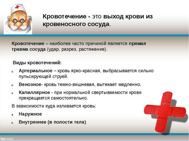 Кровотечение – наиболее часто причиной является прямая травма сосуда (удар, р...