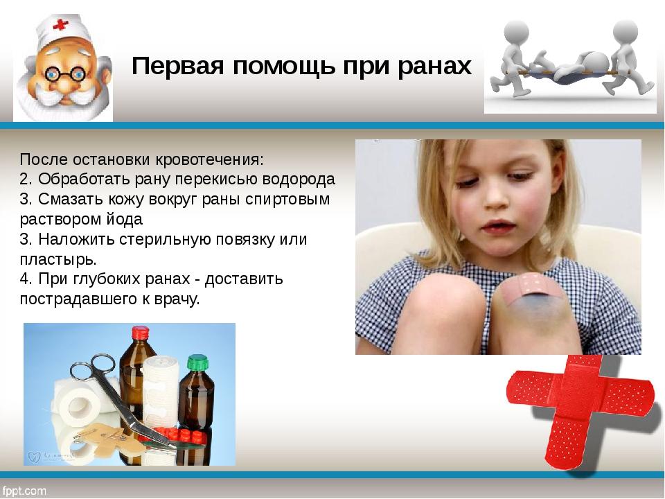 Первая помощь при ранах После остановки кровотечения: 2. Обработать рану пер...