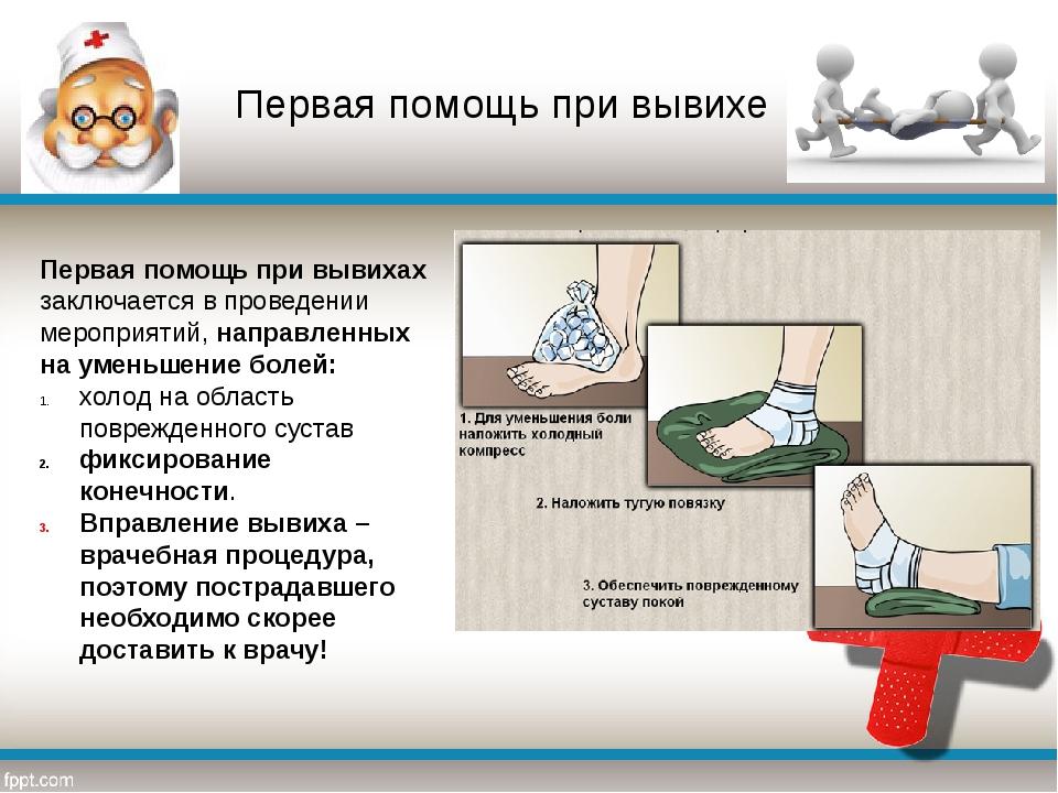 Первая помощь при вывихе Первая помощь при вывихах заключается в проведении м...