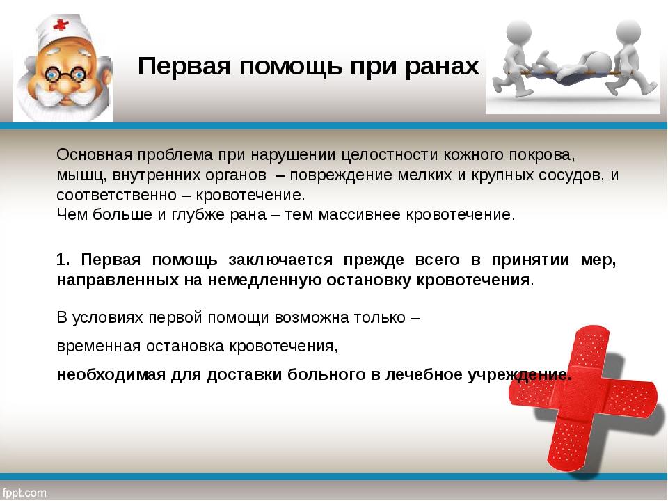 Первая помощь при ранах Основная проблема при нарушении целостности кожного п...
