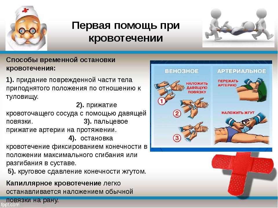 Первая помощь при кровотечении Способы временной остановки кровотечения: 1)....