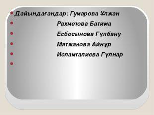 Дайындағандар: Гумарова Ұлжан Рахметова Батима Есбосынова Гүлбану Матжанова А
