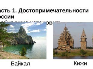 Часть 1. Достопримечательности России необходимо установить соответствие Кижи