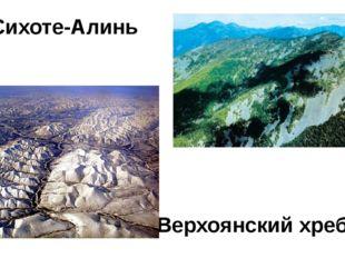 Сихоте-Алинь Верхоянский хребет