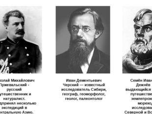 Николай Михайлович Пржевальский - русский путешественник и натуралист. Предп