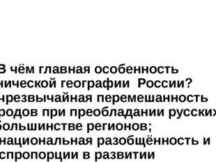 4. В чём главная особенность этнической географии России? а) чрезвычайная пер