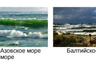 Азовское море Балтийское море
