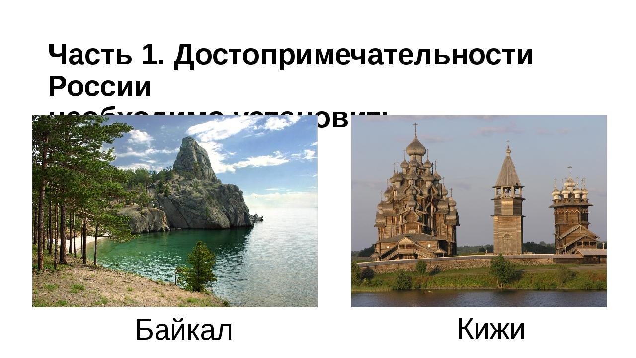Часть 1. Достопримечательности России необходимо установить соответствие Кижи...