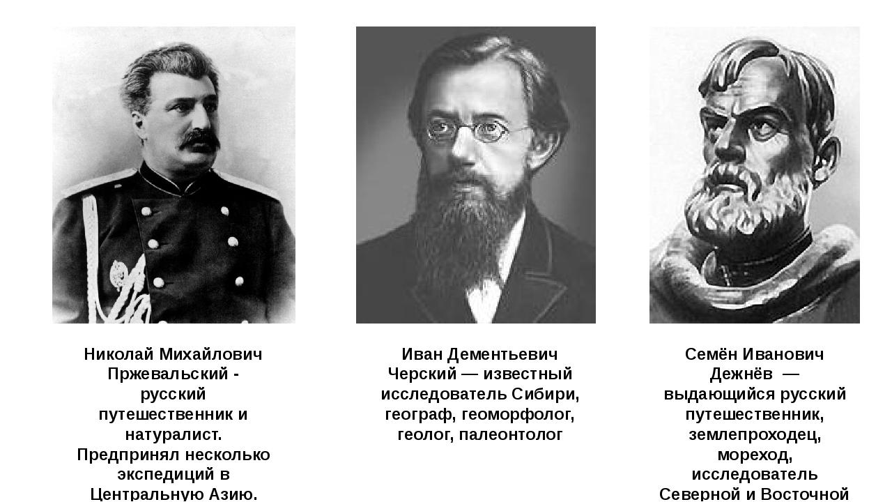 Николай Михайлович Пржевальский - русский путешественник и натуралист. Предп...