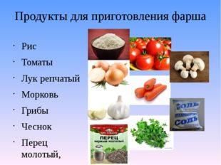 Продукты для приготовления фарша Рис Томаты Лук репчатый Морковь Грибы Чеснок