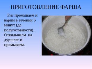 ПРИГОТОВЛЕНИЕ ФАРША Рис промываем и варим в течении 5 минут (до полуготовност