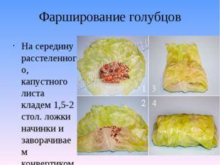 Фарширование голубцов На середину расстеленного, капустного листа кладем 1,5-