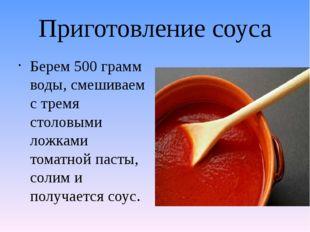 Приготовление соуса Берем 500 грамм воды, смешиваем с тремя столовыми ложками