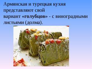 Армянская и турецкая кухня представляют свой вариант«голубцов»- с виноградн