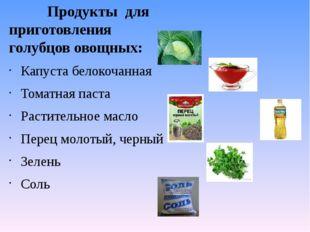 Продукты для приготовления голубцов овощных: Капуста белокочанная Томатная
