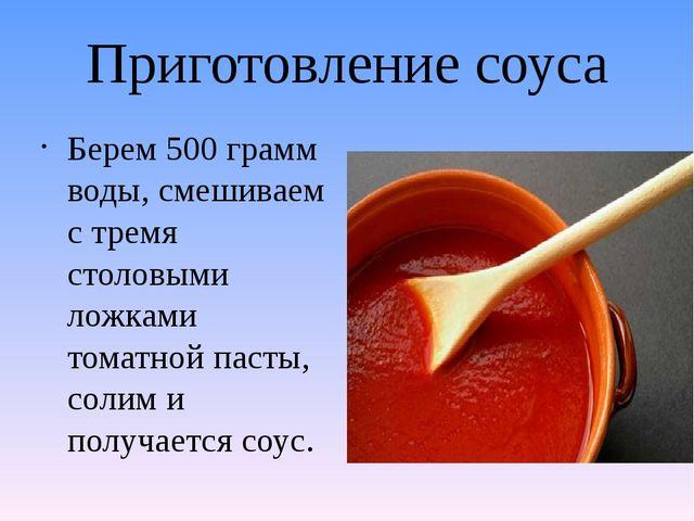 Приготовление соуса Берем 500 грамм воды, смешиваем с тремя столовыми ложками...