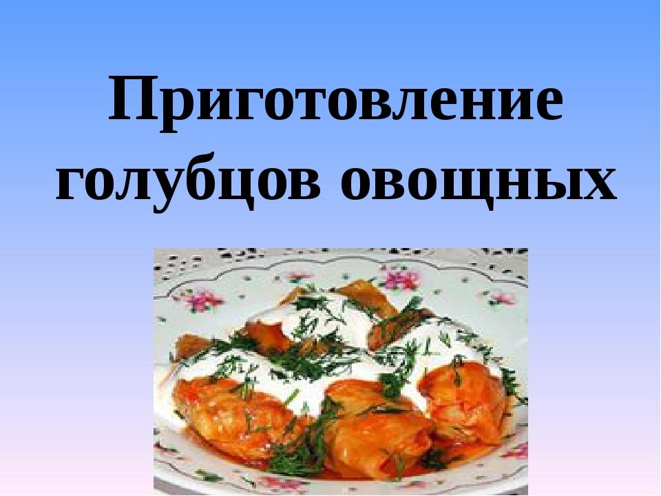 Приготовление голубцов овощных