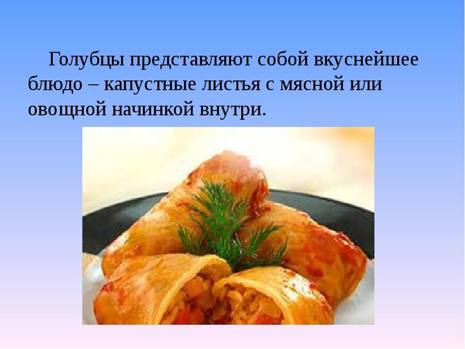 Голубцы представляют собой вкуснейшее блюдо – капустные листья с мясной или...