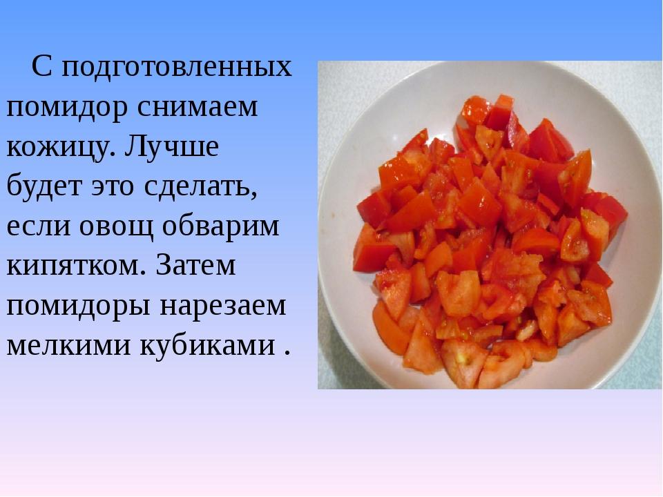 С подготовленных помидор снимаем кожицу. Лучше будет это сделать, если овощ...
