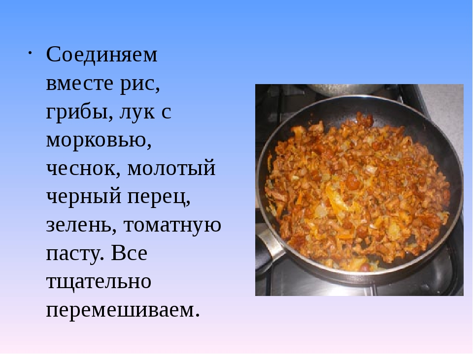 Соединяем вместе рис, грибы, лук с морковью, чеснок, молотый черный перец, зе...