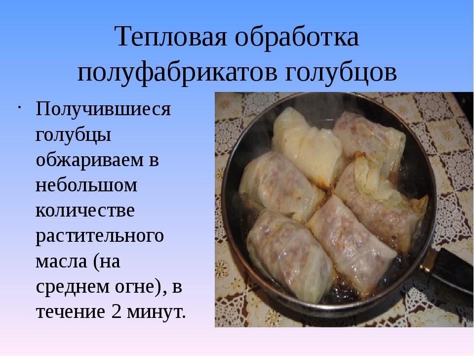 Голубцы полуфабрикаты рецепт пошагово