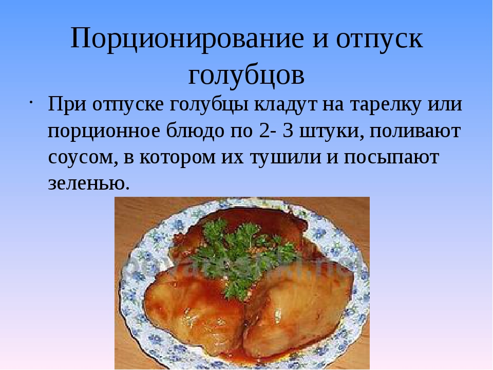 Порционирование и отпуск голубцов При отпуске голубцы кладут на тарелку или п...