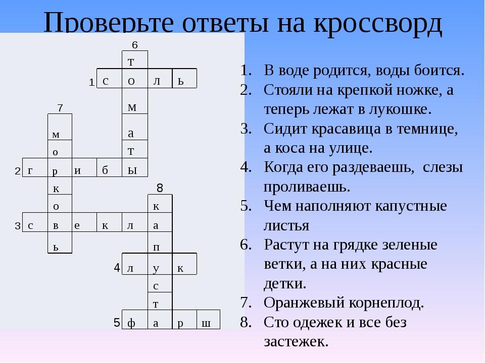 krossvord-pro-krasnoyarsk-s-otvetami