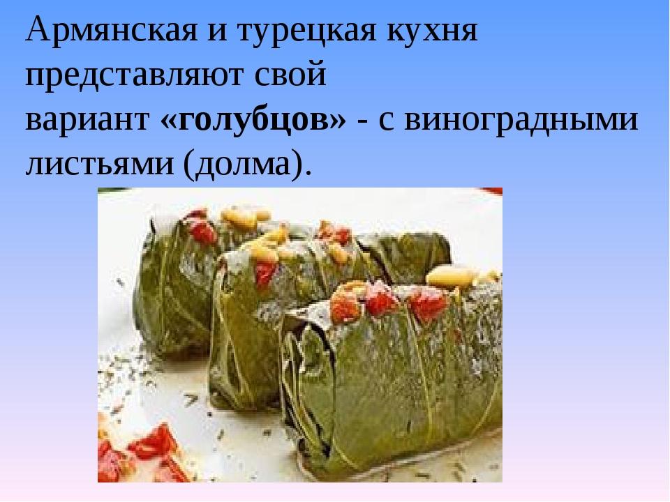 Армянская и турецкая кухня представляют свой вариант«голубцов»- с виноградн...