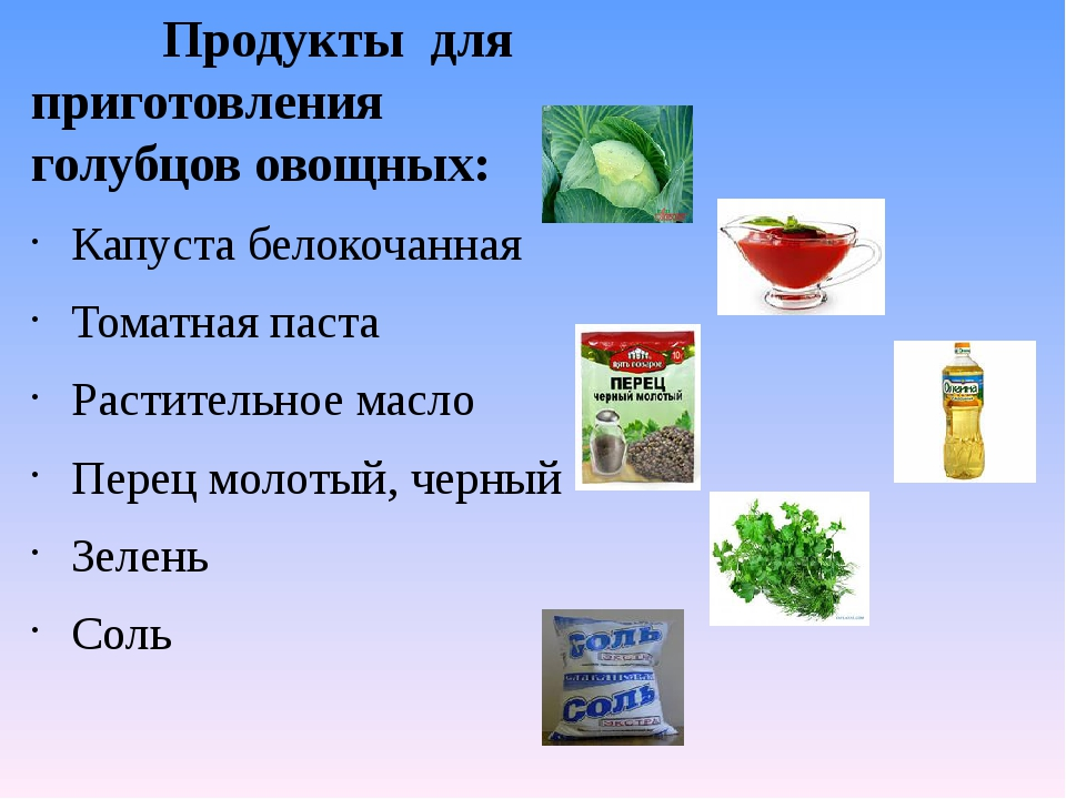 Продукты для приготовления голубцов овощных: Капуста белокочанная Томатная...