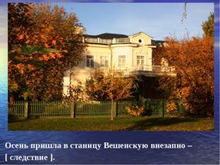 Осень пришла в станицу Вешенскую внезапно – [ следствие ].