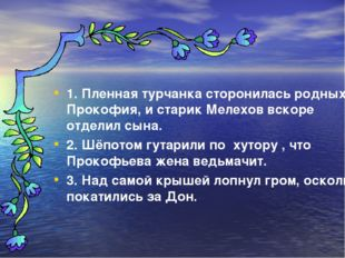 1. Пленная турчанка сторонилась родных Прокофия, и старик Мелехов вскоре отде