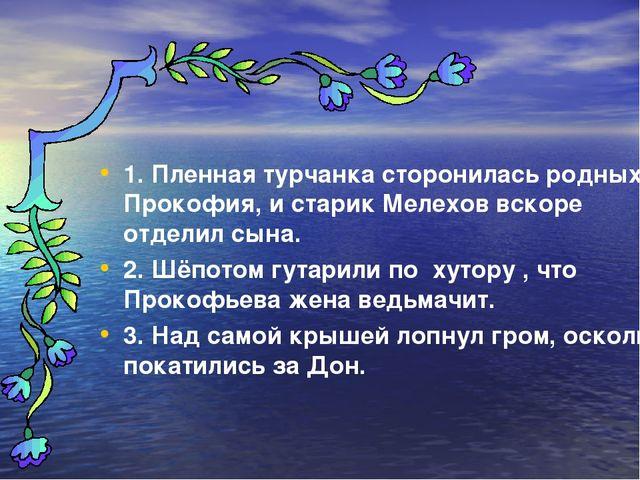 1. Пленная турчанка сторонилась родных Прокофия, и старик Мелехов вскоре отде...
