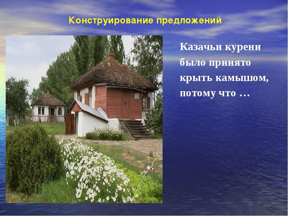 Казачьи курени было принято крыть камышом, потому что … Конструирование предл...