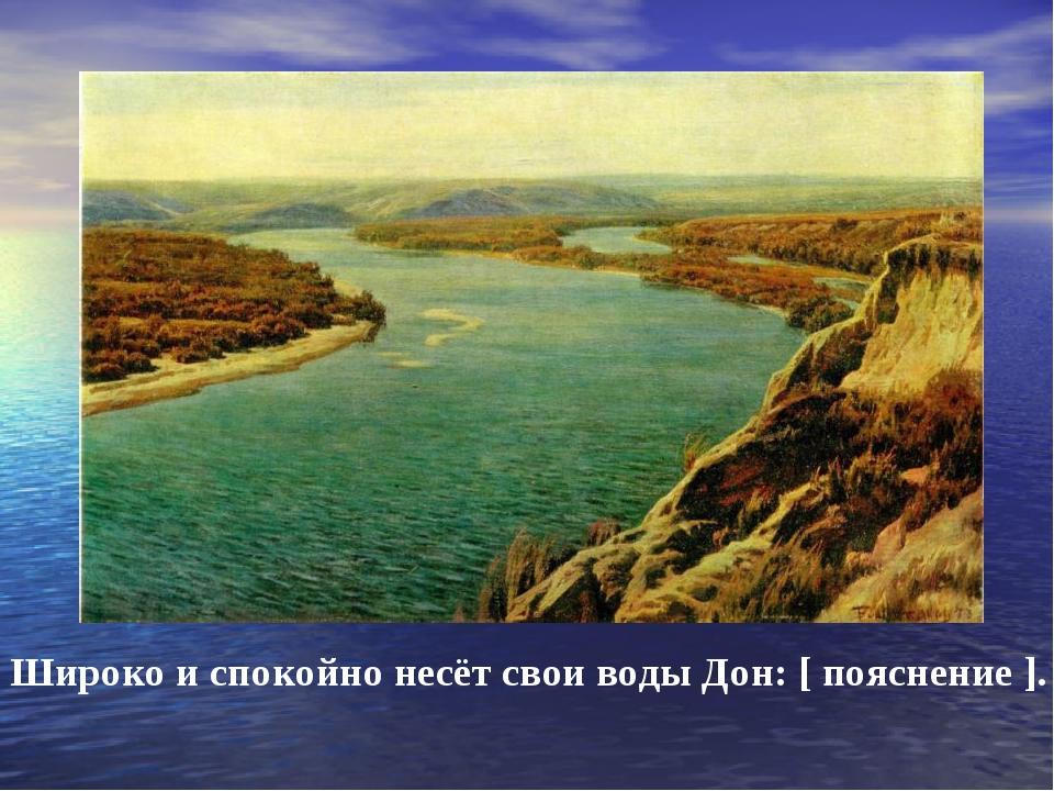 Широко и спокойно несёт свои воды Дон: [ пояснение ].