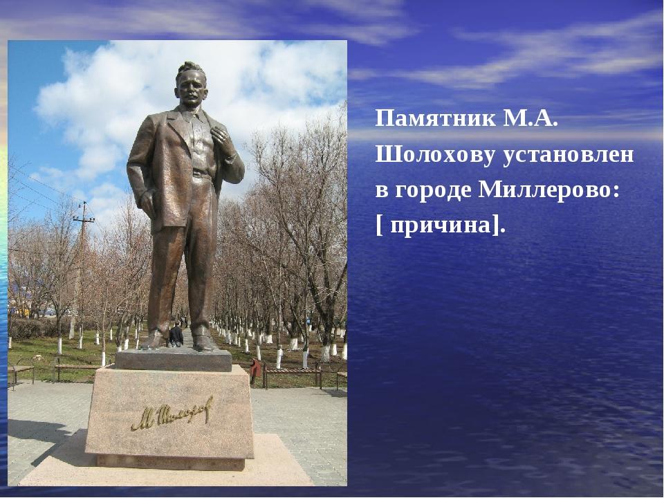 Памятник М.А. Шолохову установлен в городе Миллерово: [ причина].