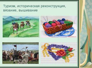 Туризм, историческая реконструкция, вязание, вышивание
