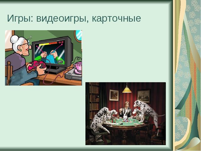 Игры: видеоигры, карточные