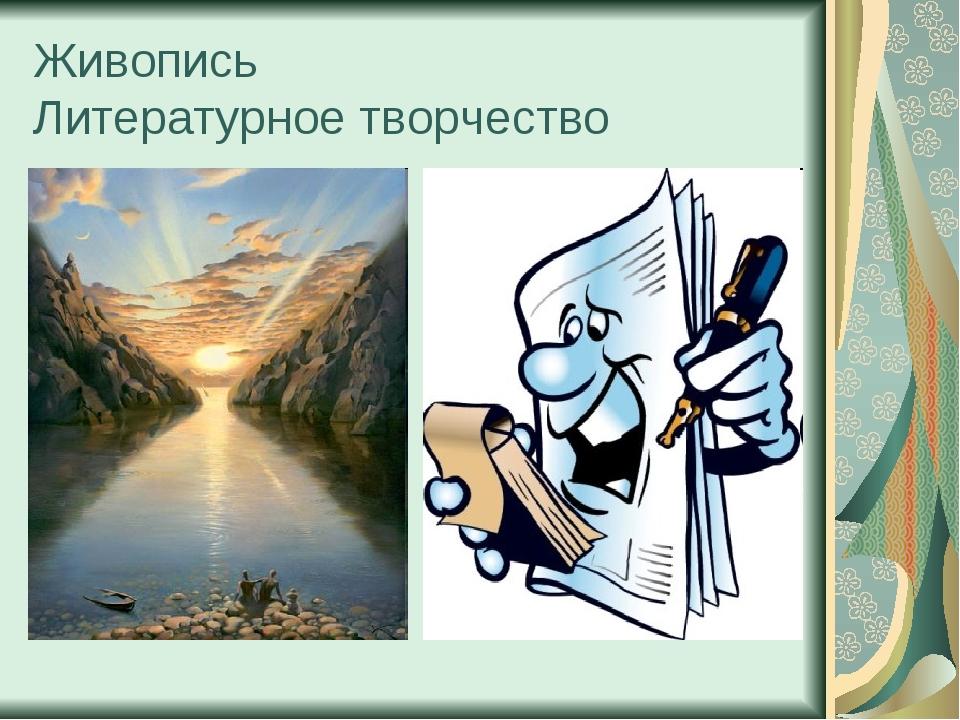 Живопись Литературное творчество
