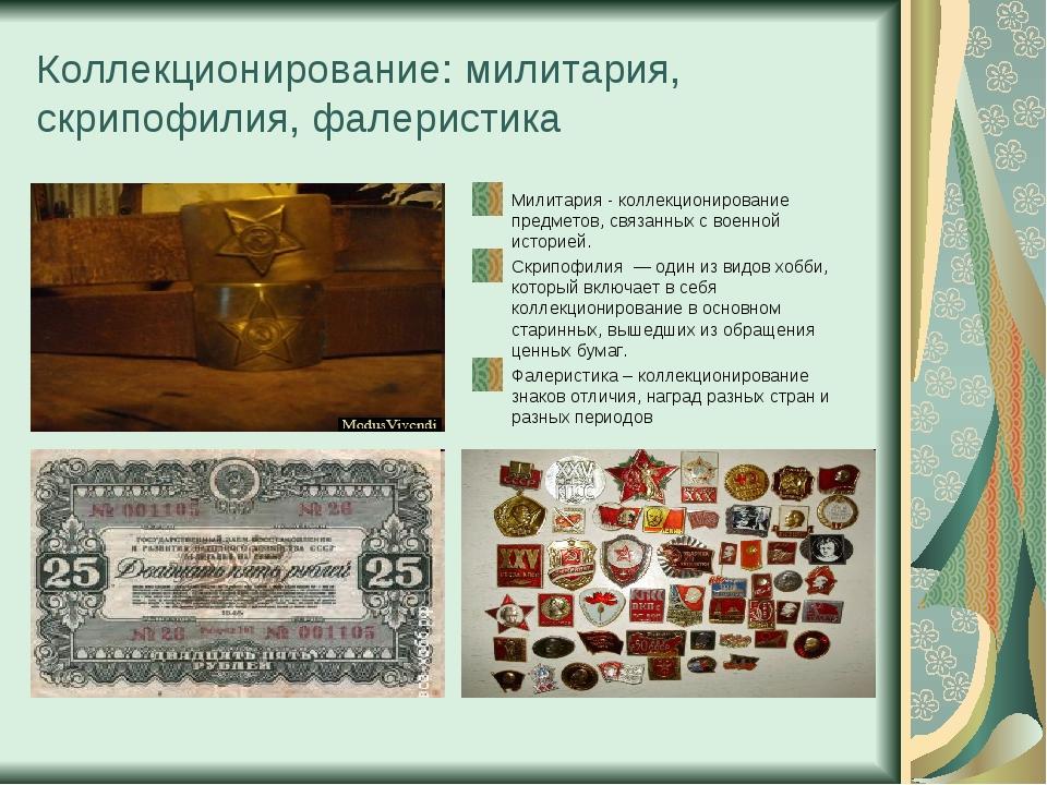 Коллекционирование: милитария, скрипофилия, фалеристика Милитария - коллекцио...