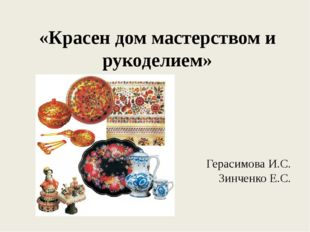 «Красен дом мастерством и рукоделием» Герасимова И.С. Зинченко Е.С.
