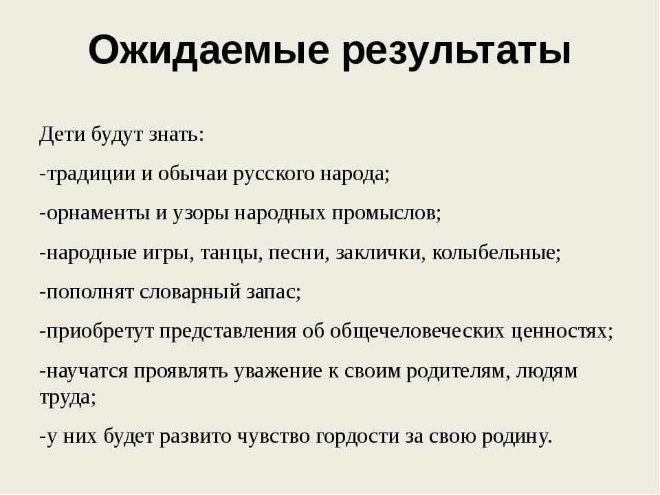 Ожидаемые результаты Дети будут знать: -традиции и обычаи русского народа; -о...