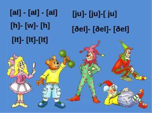 [It]- [It]-[It] [aI] - [aI] - [aI] [h]- [w]- [h] [ju]- [ju]-[ ju] [ðeI]- [ðeI