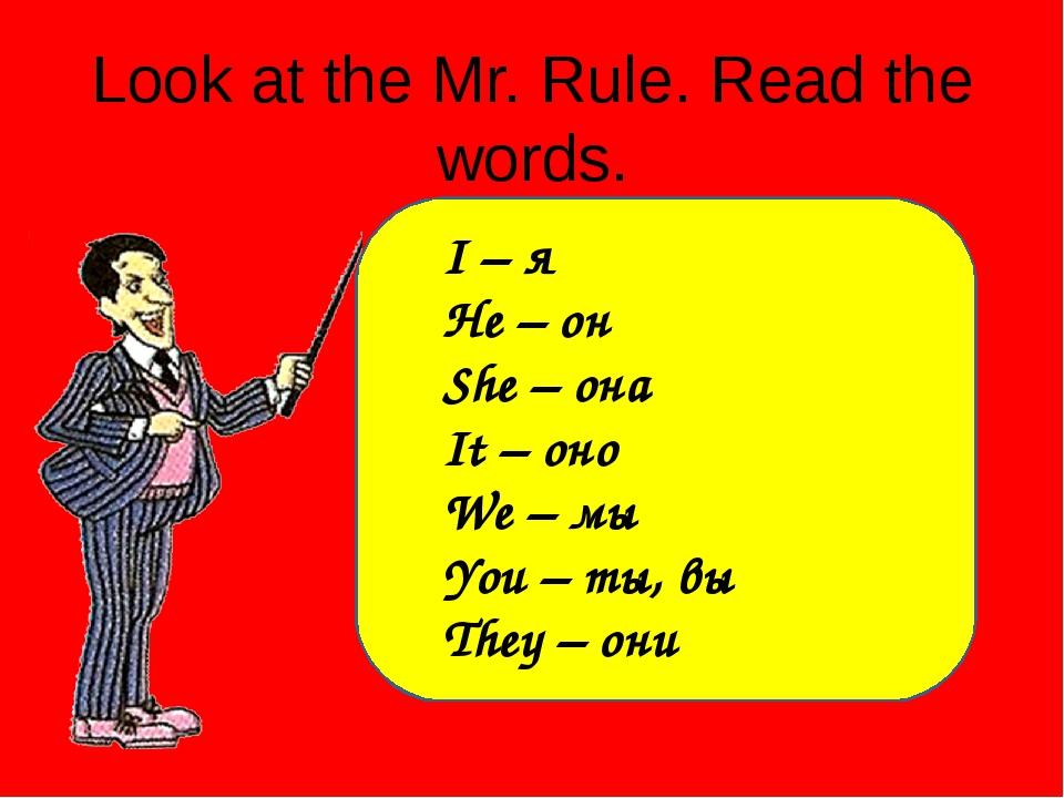 Look at the Mr. Rule. Read the words. I – я He – он She – она It – оно We – м...