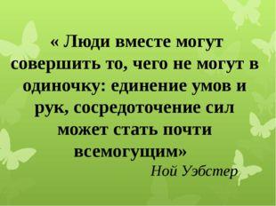 « Люди вместе могут совершить то, чего не могут в одиночку: единение умов и