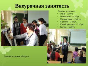 Внеурочная занятость Занятие в кружке «Радуга» Занятия в кружках ОФП – 1обуч.